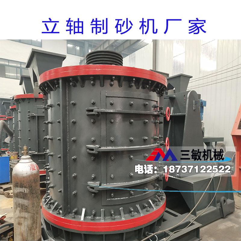 广东茂名立轴制砂生产线
